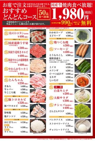 メニュー紹介/焼き肉食べ放題どんどん - あみやき亭
